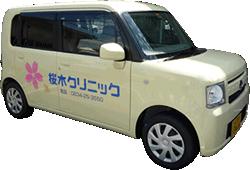 桜木クリニックカー